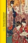 NUEVAS APROXIMACIONES A LA LITERATURA JAPONESA.