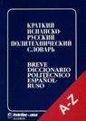 Breve Diccionario Politécnico Español-Ruso