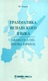 Gramática del idioma español para ruso parlantes