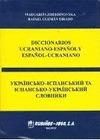 DICCIONARIO UCRANIANO-ESPAÑOL Y ESPAÑOL-UCRANIANO.