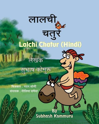 LALCHI CHATUR (HINDI).