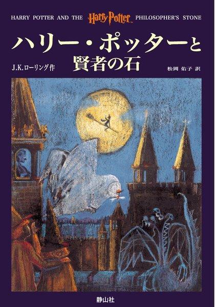HARRY POTTER Nº 1 TO KENJA NO ISHI (JAPONES).