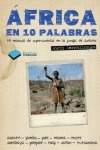 AFRICA EN 10 PALABRAS. MI MANUAL DE SUPERVIVENCIA EN LA JUNGLA DE ASFALTO