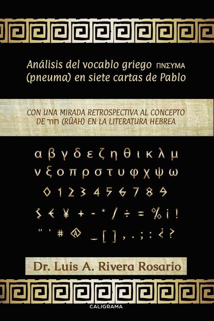 Análisis del vocablo griego pneuma en siete cartas de Pablo