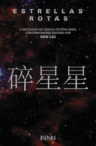 ESTRELLAS ROTAS. II ANTOLOGÍA DE CIENCIA FICCIÓN CHINA CONTEMPORÁNEA EDITADA POR KEN LIU