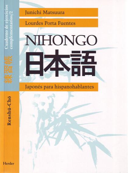NIHONGO, JAPONÉS PARA HISPANOHABLANTES. CUADERNO DE EJERCICIOS COMPLEM