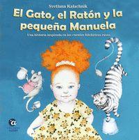EL GATO, EL RATÓN Y LA PEQUEÑA MANUELA.