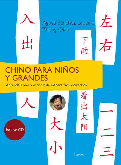 CHINO PARA NIÑOS Y GRANDES: APRENDE A LEER Y ESCRIBIR DE MANERA FÁCIL Y DIVERTID. APRENDE A LEE