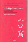 HANZI PARA RECORDAR