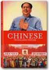 POSTERS DE PROPAGANDA CHINA.
