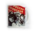 TAZA CENTENARIO REVOLUCIÓN RUSA.