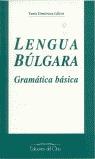 LENGUA BÚLGARA: GRAMÁTICA BÁSICA