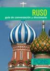 RUSO GUIA DE CONVERSACION Y DICCIONARIO.