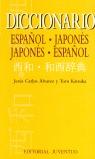 DICCIONARIO ESPAÑOL-JAPONÉS, JAPONÉS-ESPAÑOL