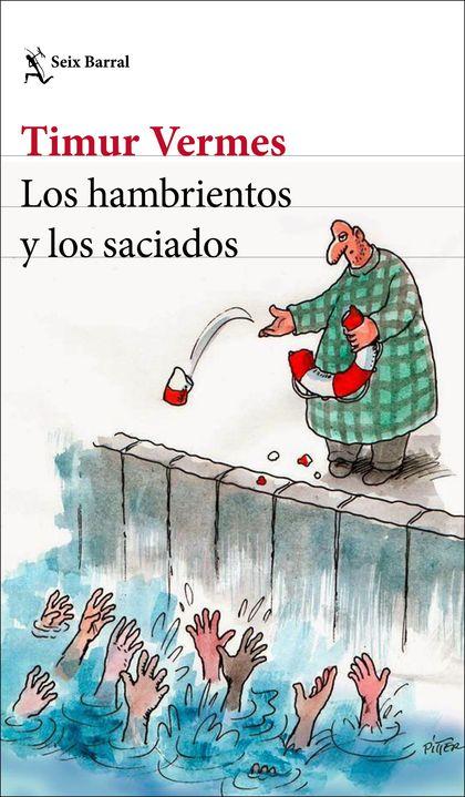 LOS HAMBRIENTOS Y LOS SACIADOS.