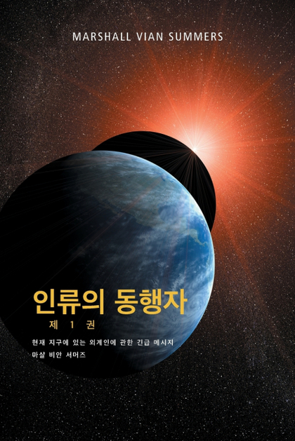 1  - (THE ALLIES OF HUMANITY, BOOK ONE - KOREAN EDITION)