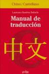 MANUAL DE TRADUCCION CHINO-CASTELLANO