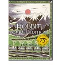 POCKET HOBBIT 75TH ANNIVERSARY EDITION, THE. POCKET EDITION