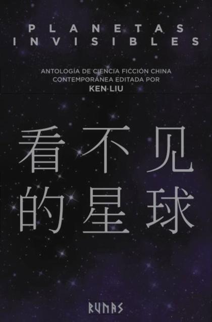 PLANETAS INVISIBLES. ANTOLOGÍA DE CIENCIA FICCIÓN CHINA CONTEMPORÁNEA