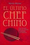 EL ÚLTIMO CHEF CHINO. UNA NOVELA PARA LA MENTE EL PALADAR Y EL ESPIRITU