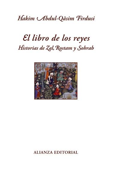 EL LIBRO DE LOS REYES : HISTORIAS DE ZAL, ROSTAM Y SOHRAB