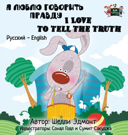 I LOVE TO TELL THE TRUTH. RUSSIAN ENGLISH BILINGUAL EDITION