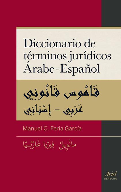 DICCIONARIO DE TÉRMINOS JURÍDICOS ÁRABE-ESPAÑOL.