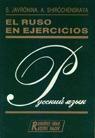 RUSO EN EJERCICIOS, EL