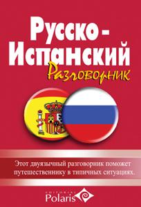 RUSSKO-ISPANSKII : RAZGOVORNIK