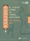 EL NUEVO LIBRO DE CHINO PRÁCTICO 1. LIBRO DE TEXTO.