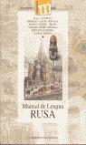 MANUAL DE LENGUA RUSA