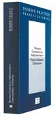 RECURSO CONTENCIOSO-ADMINISTRATIVO. DOSSIER PRÁCTICO: ESPECIALIDADES TRIBUTARIAS