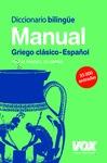 DICCIONARIO MANUAL GRIEGO, GRIEGO CLÁSICO-ESPAÑOL : CON APÉNDICE GRAMATICAL
