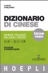 DIZIONARIO DI CINESE.