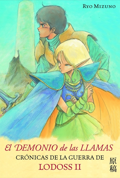EL DEMONIO DE LAS LLAMAS. CRONICAS DE LA GUERRA DE LODOSS II