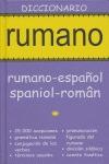 DICCIONARIO RUMANO, RUMANO-ESPAÑOL / SPANIOL-ROMAN