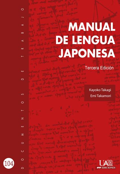 MANUAL DE LENGUA JAPONESA 3º EDICIÓN.