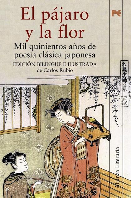 EL PÁJARO Y LA FLOR : MIL QUINIENTOS AÑOS DE POESÍA CLÁSICA JAPONESA