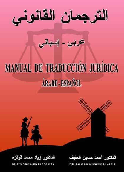 MANUAL DE TRADUCCIÓN JURÍDICO ÁRABE-ESPAÑOL