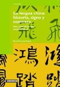 LA LENGUA CHINA: HISTORIA, SIGNO Y CONTEXTO. UNA APROXIMACIÓN SOCIOCULTURAL